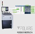 Pansino Polaris:Circuitry Functions Tester Logo